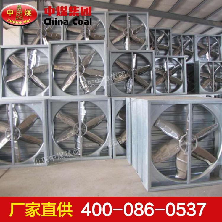 供应900mm负压风机生产厂家,900mm负压风机使用方法